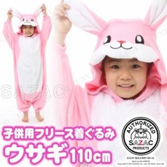 コスプレ 仮装 SAZAC(サザック) フリース着ぐるみ ウサギ 子供用 110 コスプレ 衣装 ハロウィン 仮装 子供 コスチューム 可愛い アニマル