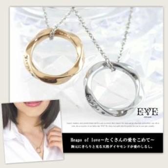 ステンレスネックレス EVE(イヴ) メッセージツイストリングダイヤモンドステンレスペンダント