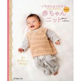 [書籍]いちばんよくわかる赤ちゃんニット 棒針あみ&かぎ針あみ 0~24カ月/日本ヴォーグ社/NEOBK-1036562