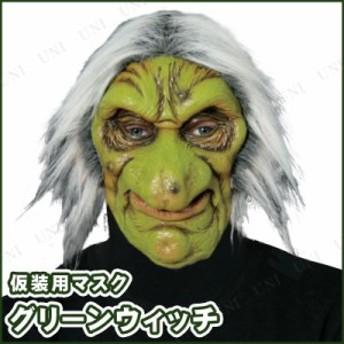 グリーンウィッチマスク コスプレ 衣装 ハロウィン パーティーグッズ かぶりもの 怖い マスク ハロウィン 衣装 プチ仮装 変装グッズ ホラ