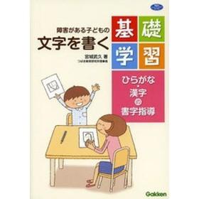 [書籍]/障害がある子どもの文字を書く基礎学習 ひらがな・漢字の書字指導 (学研のヒューマンケアブックス)/宮城武久/著/NEOBK
