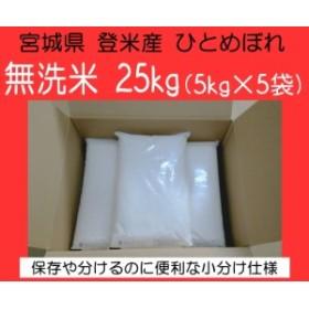 米 25kg 送料無料 30年産 宮城県登米産 ひとめぼれ 無洗米 25kg (5kg×5袋) 出荷当日精米 産地直送 小分け仕様
