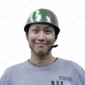 ! Uniton 迷彩ヘルメット 衣装 コスプレ ハロウィン パーティーグッズ かぶりもの キャップ 帽子 ハロウィン 衣装 プチ仮装 兵士