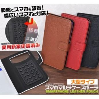 大型 スマートフォン汎用ポーチ 5インチスマホに対応!手帳型(横開き)ケース/スマホケース/保護ケース