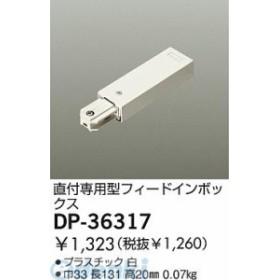 大光電機(DAIKO) [DP-36317] フィードインボックス DP36317