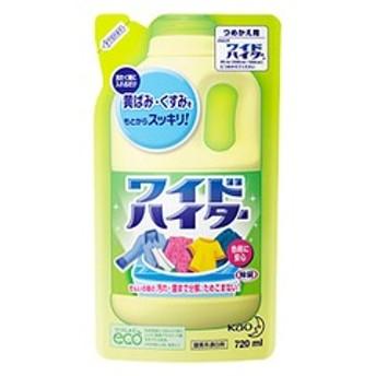 ワイドハイター つめかえ用(720mL) 花王 酸素系漂白剤 洗濯洗剤 洗濯用洗剤 衣類の漂白剤 洗濯用漂白剤 色柄物 衣類のシミ