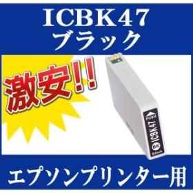 EPSON (エプソン) IC47 互換インクカートリッジ ICBK47 (ブラック) 単品1本 PM-A970 PM-T990 COLORIO