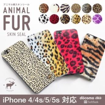 アニマルファータイプ/スキンシール/iPhone5S/iPhone5/iPhone5C/iPhone4S背面保護シート/smart_z004_all