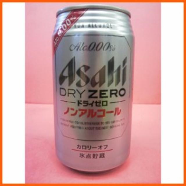 アサヒ ドライゼロ ノンアルコール 350ml×1ケース(24缶) ■3箱まで1個口発送可