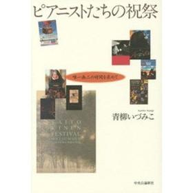 [書籍]/ピアニストたちの祝祭 唯一無二の時間を求めて/青柳いづみこ/著/NEOBK-1668899
