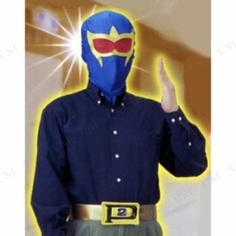 ! いつでもレンジャー (ブルー)ベルト付 コスプレ 衣装 ハロウィン パーティーグッズ かぶりもの ハロウィン 衣装 プチ仮装 変装グッズ