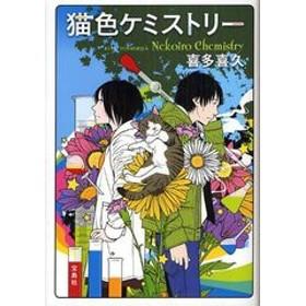 [書籍]猫色ケミストリー/喜多喜久/著/NEOBK-1224836
