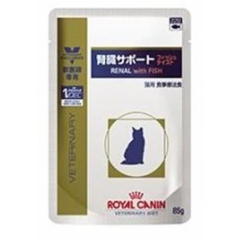 ロイヤルカナン 猫用 腎臓サポート フィッシュテイスト ウェット パウチ 85g×1個(単品)