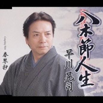 [CDA]/早川晃司/八木節人生/TKCA-90126