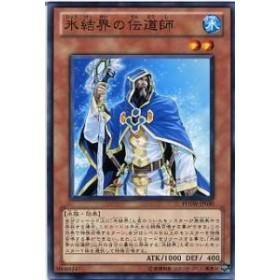 氷結界の伝道師 ノーマル PHSW-JP030【遊戯王カード】水属性 レベル2