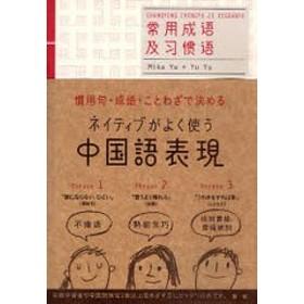 [書籍]テキスト ネイティブがよく使う中国語表現/于 美香 著 于 羽 著/NEOBK-829433
