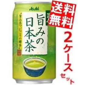 【送料無料】アサヒ 匠屋 旨みの日本茶 340g缶 48本 (24本×2ケース) [たくみや][のしOK]big_dr