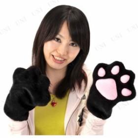 黒ねこの手 コスプレ 衣装 ハロウィン アニマル 動物 ハロウィン 衣装 プチ仮装 変装グッズ パーティーグッズ 手袋 グローブ 猫 ネコ