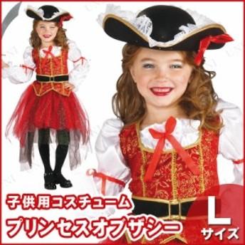 コスプレ 仮装 子ども用プリンセスオブザシーL コスプレ 衣装 ハロウィン 仮装 子供 海賊 パイレーツ コスチューム キッズ こども パーテ
