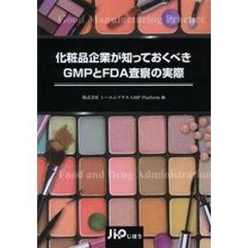 [書籍]化粧品企業が知っておくべきGMPとFDA査察の実際/シーエムプラスGMPPlatform/編/NEOBK-1511818