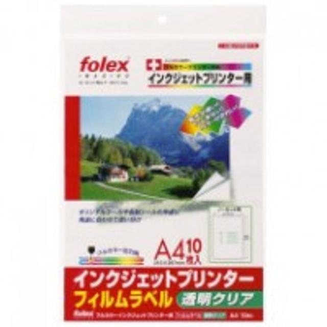folex カラーインクジェットプリンタ用フィルムラベル A4 フリータイプ 透明クリア 1冊(10シート)