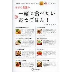 [書籍]/あさこ食堂の一緒に食べたいおそごはん!/シラサカアサコ/〔著〕/NEOBK-1379734