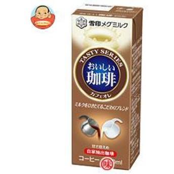 【送料無料】 雪印メグミルク おいしい珈琲 カフェオレ 200ml紙パック×18本入