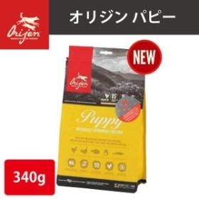 オリジン パピー 340g 正規品