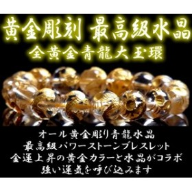 金彫り 水晶 メンズ パワーストーン ブレスレット 青龍 開運 運気上昇 金運 天然石【激安】【SALE】