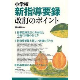 [書籍]小学校新指導要録改訂のポイント/田中耕治/NEOBK-890713
