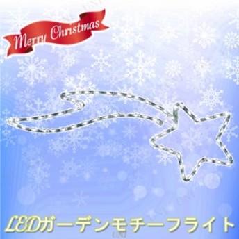 !! LEDガーデンモチーフライトコメット パーティーグッズ 飾り クリスマス オブジェ クリスマスパーティー 雑貨 クリスマス飾り 装飾 デ