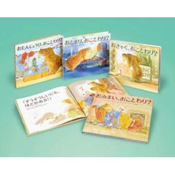 [書籍]クマさんのおことわりシリーズ 4巻セット/ボニー・ベッカー/ぶん ケイディ・マクドナルド・デントン/え