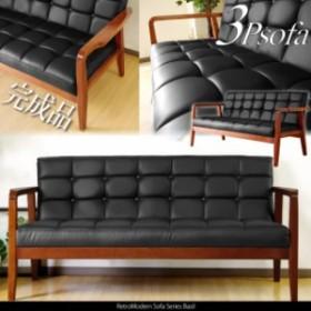 完成品 レトロソファー 幅150cm 3人掛けソファー 3pソファ 木製フレーム ベンチソファー 応接ソファー ブラック