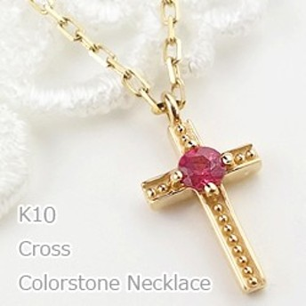 クロス カラーストーンネックレス 誕生石 10金 十字架 ペンダント K10
