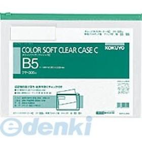 コクヨ(KOKUYO) [51096144] カラーソフトクリヤーケースC(チャック付き)S型[軟質]B5-S緑 クケ-305G