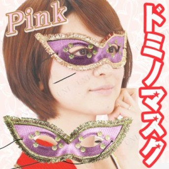 !! パーティードミノファンタジー (E:ピンク) コスプレ 衣装 ハロウィン パーティーグッズ かぶりもの 仮面舞踏会 マスク ハロウィン 衣