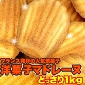 【有名洋菓子店の高級マドレーヌどっさり1kg】マドレーヌ、マドレーヌ 人気、マドレーヌ 1kg、洋菓子、お菓子、おやつ