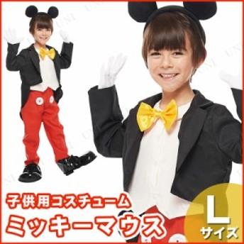 子ども用ミッキーマウスL 仮装 衣装 コスプレ ハロウィン 子供 キッズ コスチューム アニメ ディズニー 男の子 こども パーティーグッズ