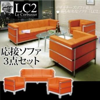 応接ソファー3点セット ル・コルビュジェ Le Corbusier LC2-grand comfort- レプリカ仕様 3pソファ 1pソファ オレンジ