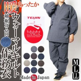 作務衣 冬用 キルト中綿入り作務衣 テイジン ウォーマル綿100% 日本製 M/L/LL