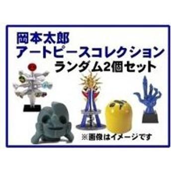 岡本太郎 アートピースコレクション ランダム2個セット