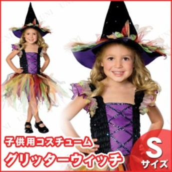 コスプレ 仮装 グリッターウィッチ 子供用 S コスプレ 衣装 ハロウィン 仮装 子供 魔女 コスチューム 子ども用 キッズ こども パーティー
