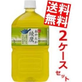 【送料無料】コカコーラ 綾鷹 1Lペットボトル 24本(12本×2ケース) 〔あやたか〕[のしOK]big_dr