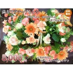 敬老の日★満寿アレンジ5,400円【送料無料】ネット特価!