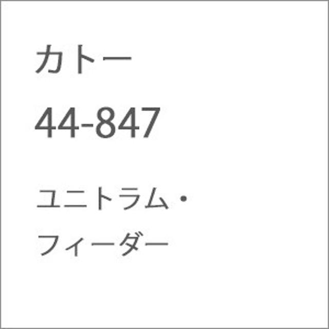 カトー (N) 44-847 ユニトラム・フィーダー カトー 44-847【返品種別B】