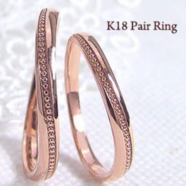 ペアリング 2本 セット 18金 結婚指輪 マリッジリング ゴールド ミルウチ 指輪