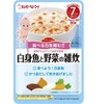 【キユーピーベビーフード ハッピーレシピ 白身魚と野菜の雑炊 80g 7ヵ月頃から】