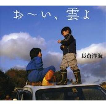 [書籍]/お~い、雲よ/長倉洋海/著/NEOBK-1560698