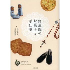 [書籍]/修道院のお菓子と手仕事/柊こずえ/著 早川茉莉/著/NEOBK-1578765