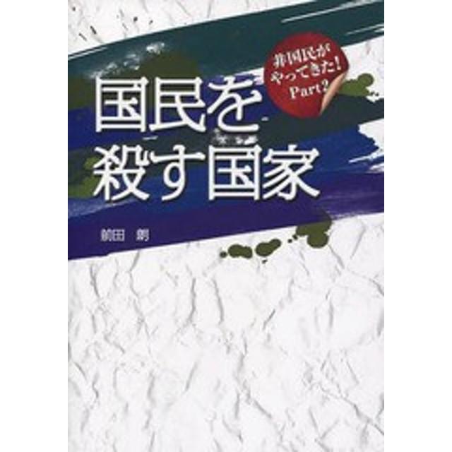 [書籍]/国民を殺す国家 非国民がやってきた! Part2/前田朗/著/NEOBK-1579806